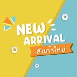 New Arrival | สินค้าใหม่