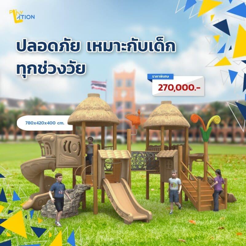 เครื่องเล่นสนามกลางแจ้ง - play to school - B03