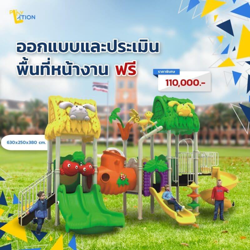 เครื่องเล่นสนามกลางแจ้ง - play to school - B04