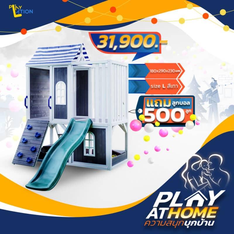 play at home บ้านไม้ไซต์ L สีเทา