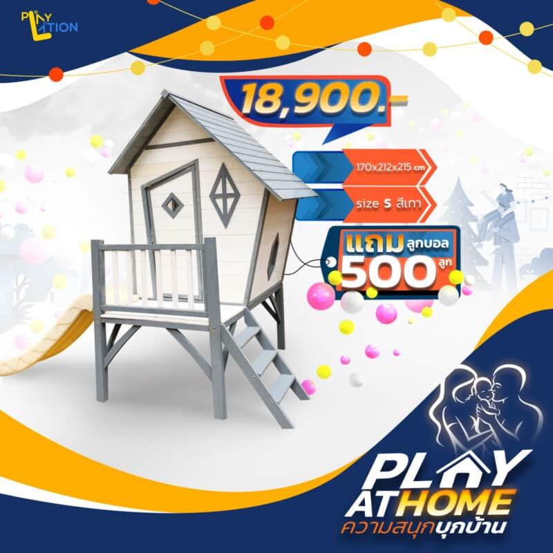 play at home บ้านไม้ไซต์ S สีเทา